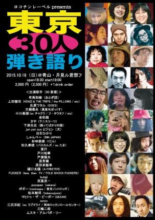 東京30人