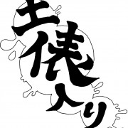 2015四国学院大学祭ロゴ