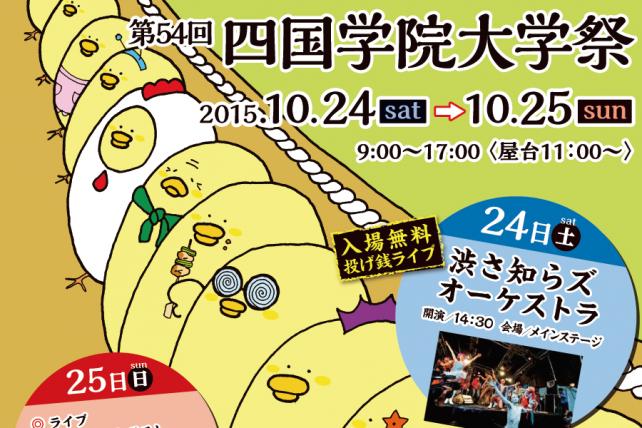 2015四国学院大学祭