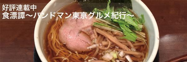 連載コラム『食漂譚~バンドマン東京グルメ紀行~』