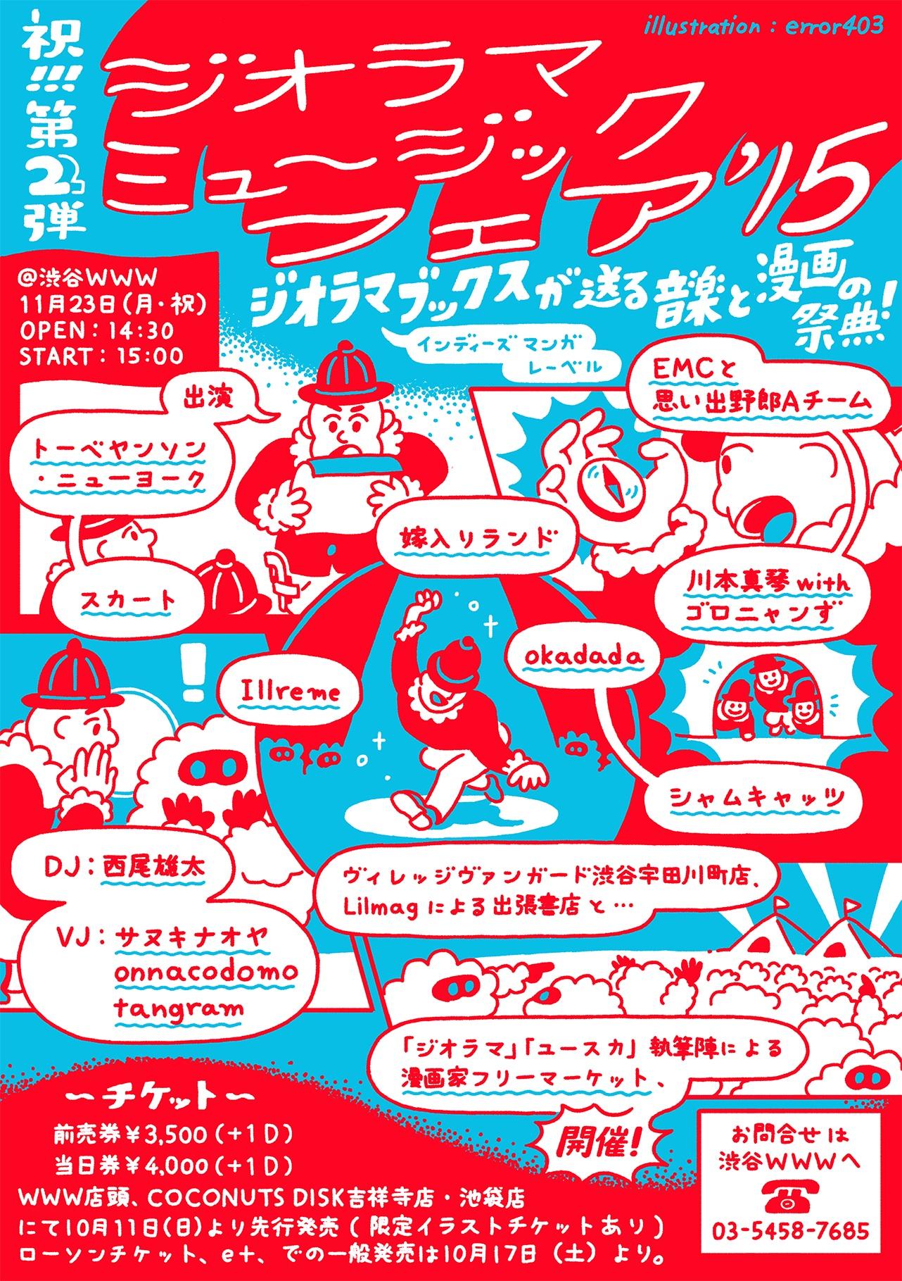 11月23日に渋谷wwwで開催の『ジオラマミュージックフェア'15』に、シャム