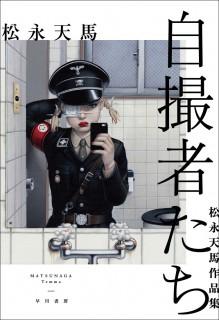 自撮者たち_松永天馬作品集