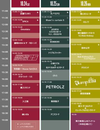 ototohito_timetable