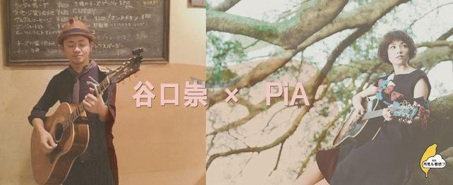 谷口崇×PiA