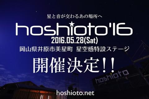 hoshioto'16