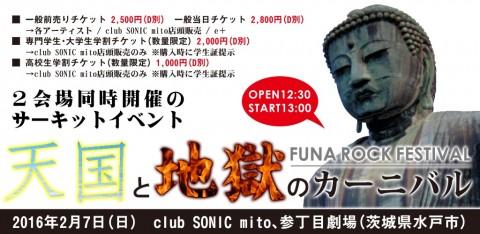 FUNA ROCK FESTIVAL
