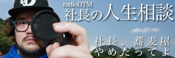 radioDTM社長の人生相談「社長、蕎麦屋やめたってよ」