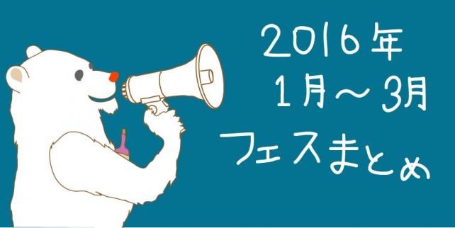 fes2016-1-3