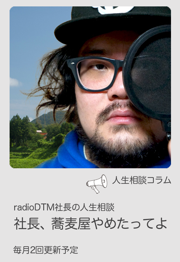 radioDTM社長の人生相談