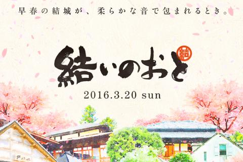 yuinote2016