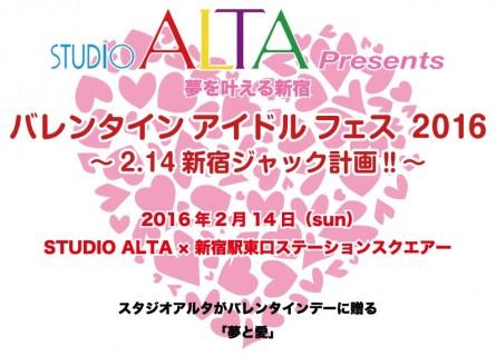 バレンタイン アイドル フェス 2016