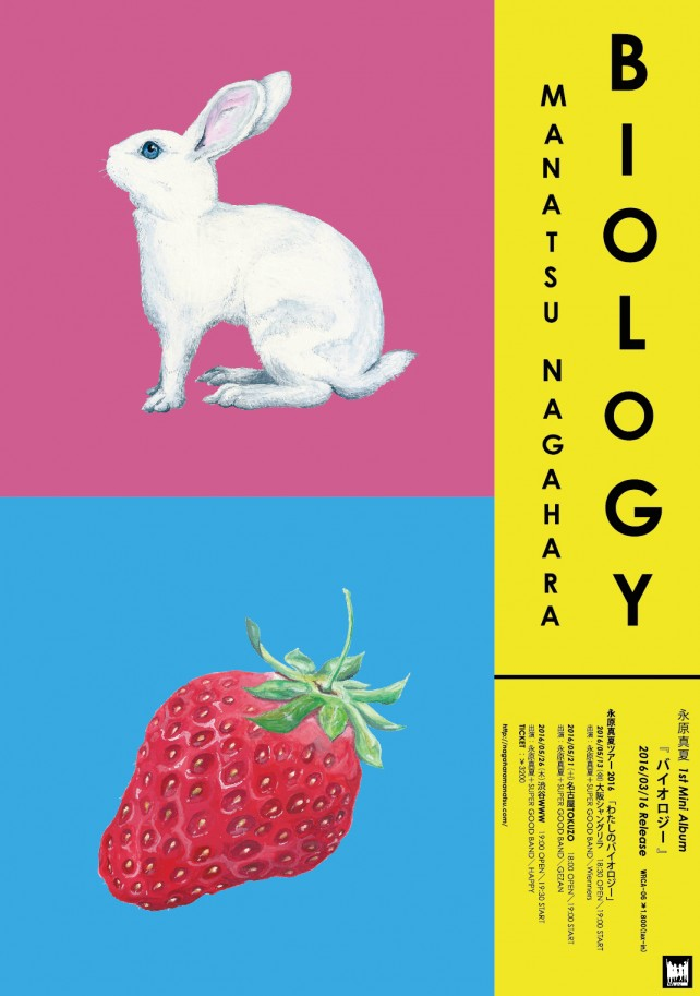 永原真夏-biology-ポスター