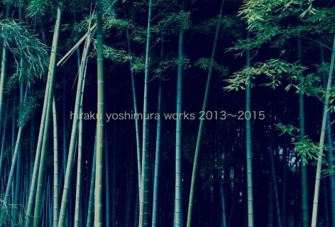 よしむらひらく-works:oshigoto 2013〜2015