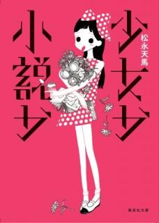 松永天馬『少女か小説か』