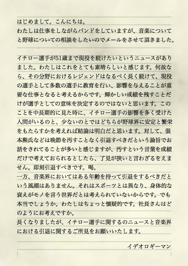 社長コラム-お便り03