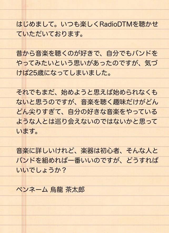 社長コラム-お便り04
