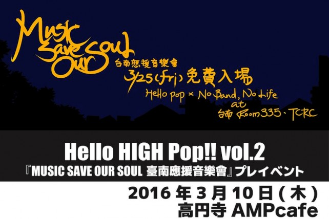 MUSIC SAVE OUR SOUL-Hello HIGH Pop!!