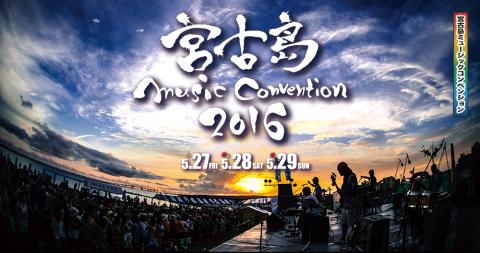 宮古島ミュージックコンベンション2016