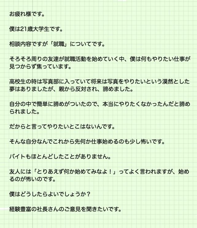 社長コラム-お便り05