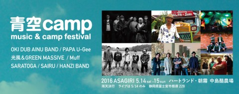 青空capm2016jpg