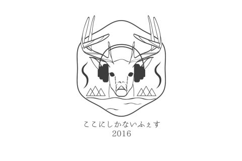ここにしかないふぇす 2016-top