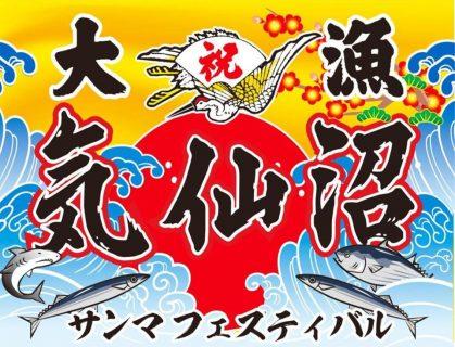 気仙沼サンマフェスティバル