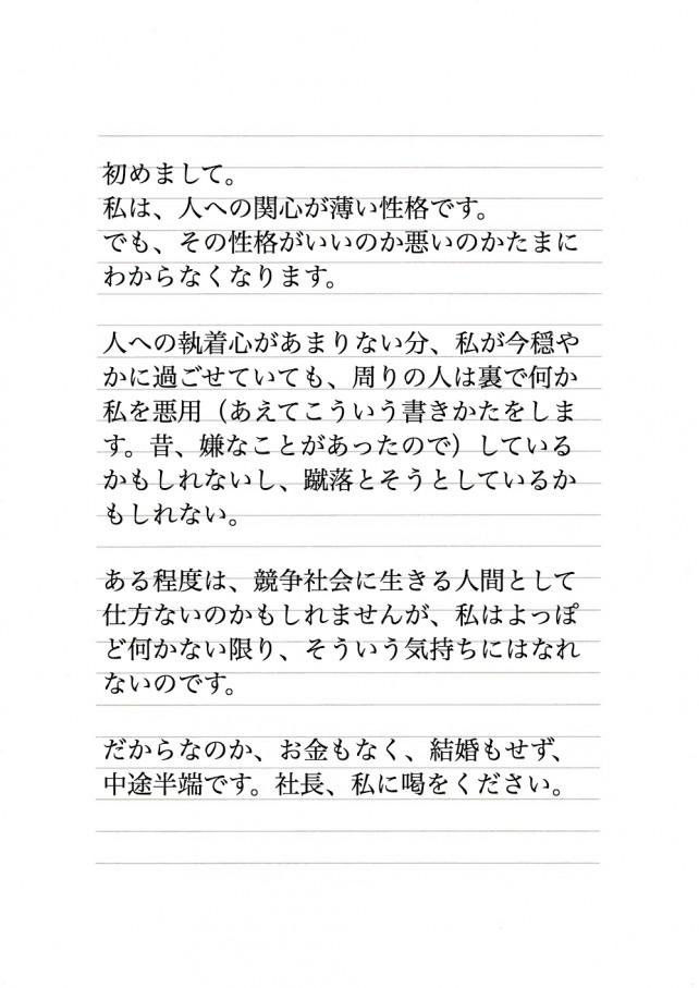 社長コラム-お便り06