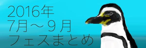 フェスまとめ(2016年7月〜9月)