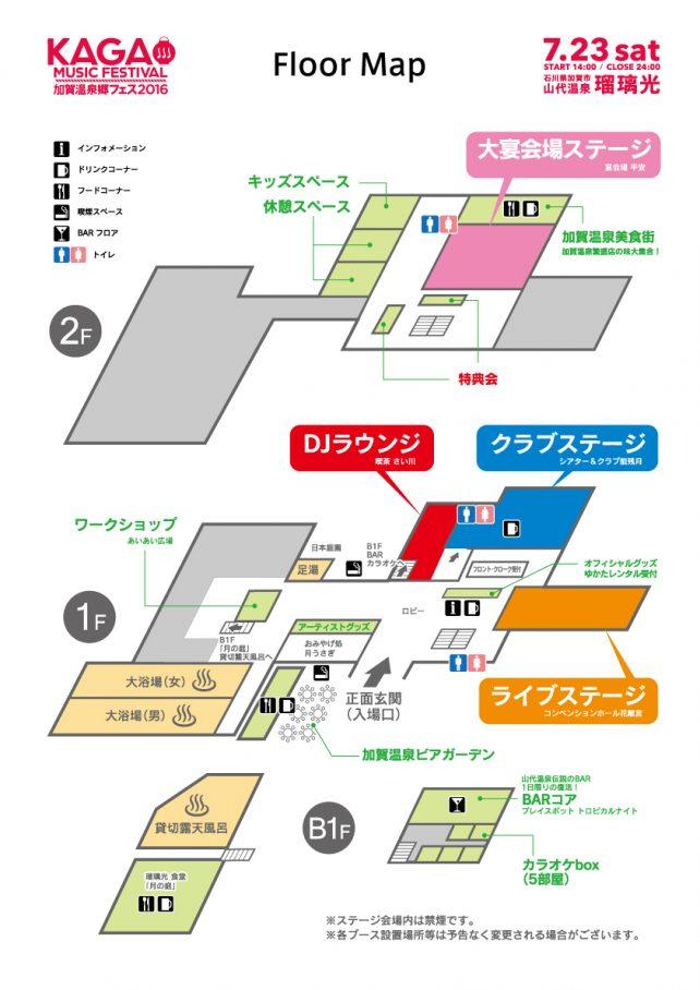 加賀温泉郷フェス_フロアマップ