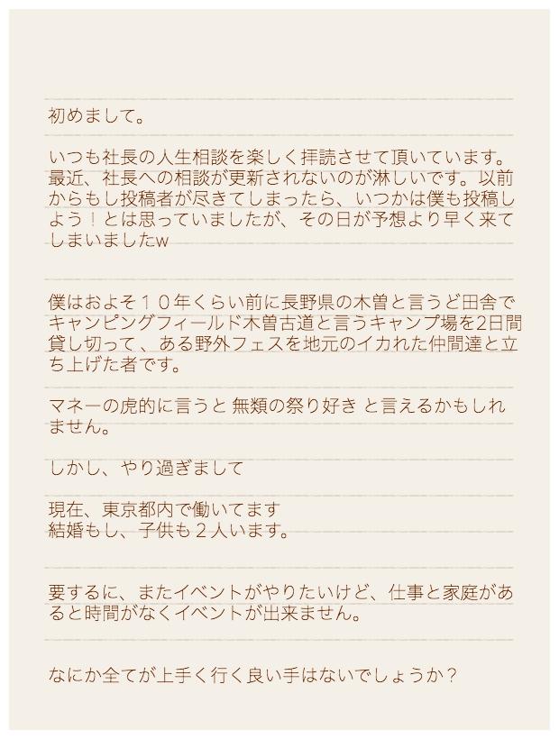 社長コラム-お便り07