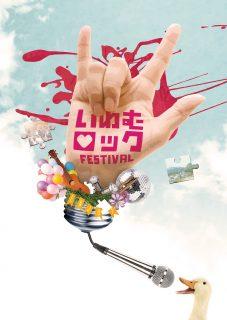 いわむロックFESTIVAL2016