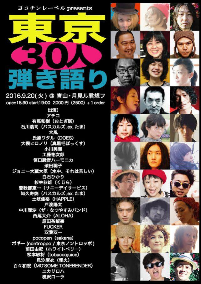 東京30人弾き語り2016