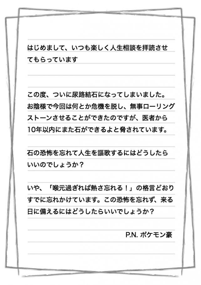 社長コラム-お便り08
