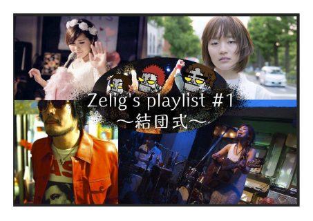 160919_Zeligs-playlist-1