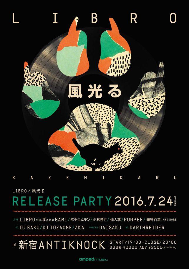 LIBRO_KAZEHIKARU_Release_Party_FLY_OMOTE
