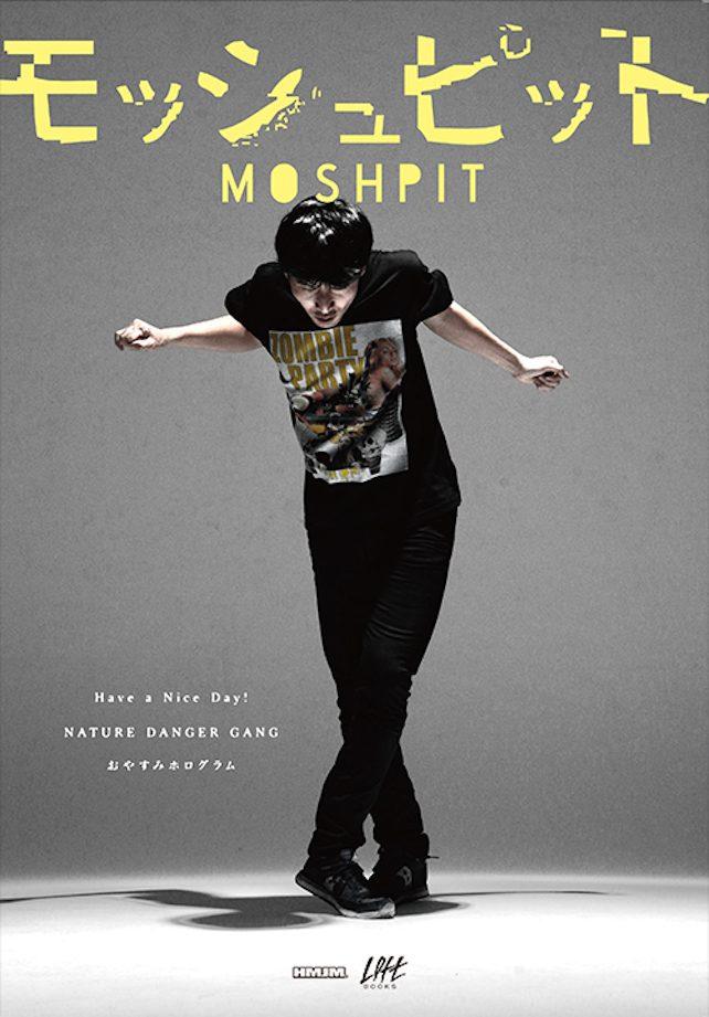 モッシュピット