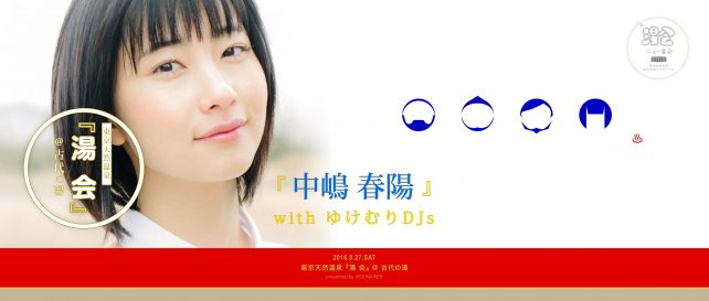 中嶋春陽 with ゆけむりDJs