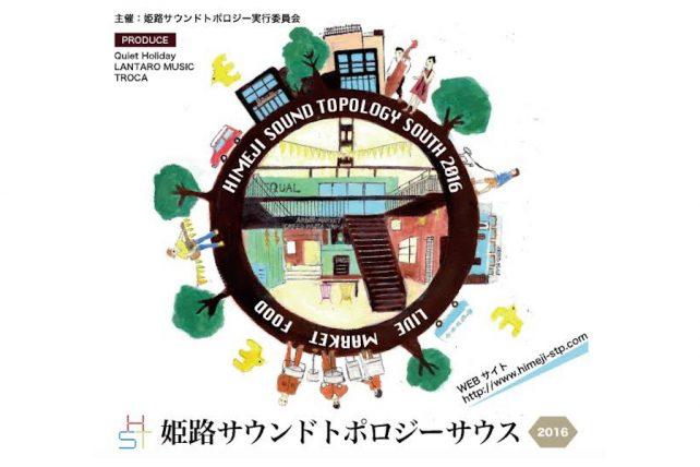 姫路サウンドトポロジーサウス2016-top