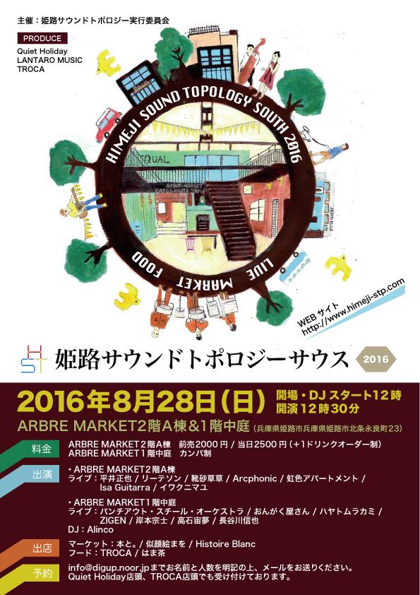 姫路サウンドトポロジーサウス2016