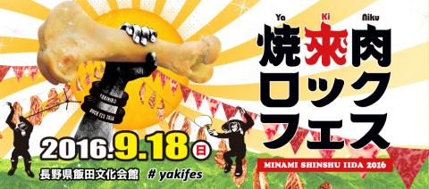焼來肉ロックフェス2016