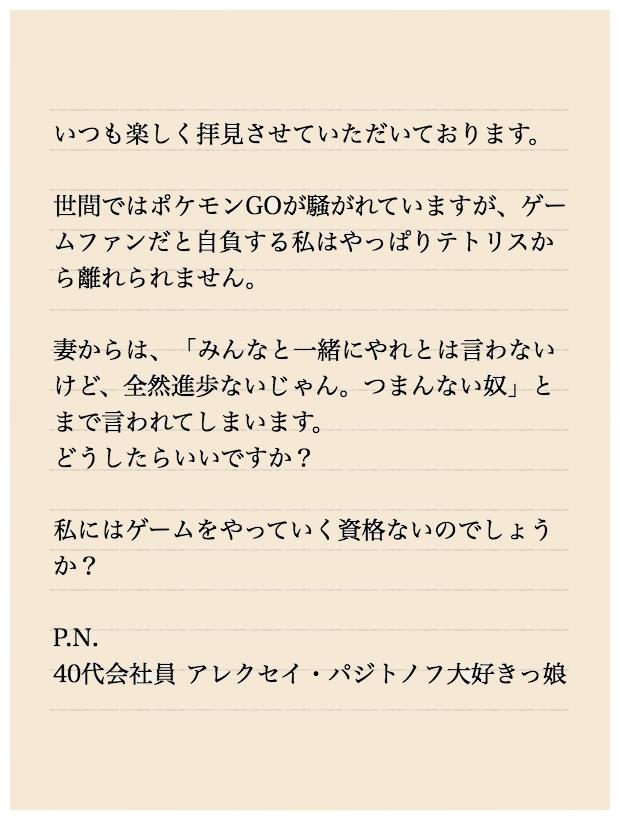 社長コラム-お便り09