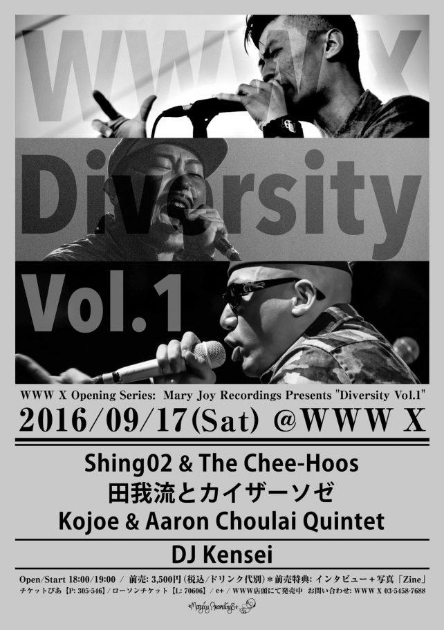 20160917_WWW X_S