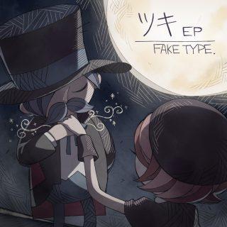 Faketype. ツキ