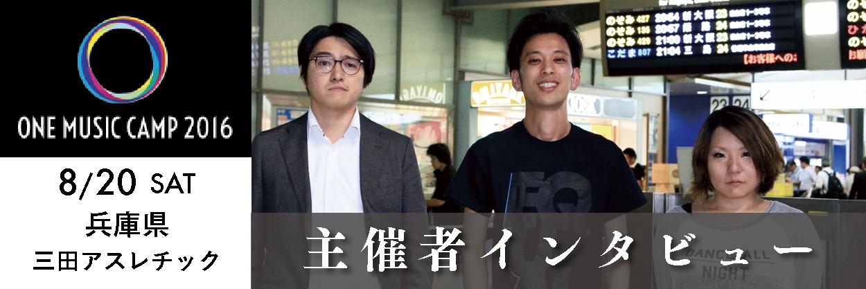 8月20日に兵庫県三田市で開催の『ONE Music Camp 2016』主催の3人にインタビュー