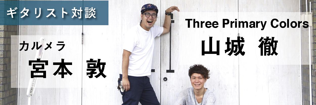 Three Primary Colors山城徹 × カルメラ宮本敦によるギタリストコンポーザー対談