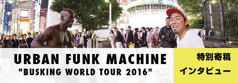 FUNKは時代を超えられるのか!?東京のストリートから世界へ、URBAN FUNK MACHINE