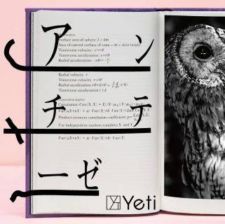 Yeti-アンチテーゼ