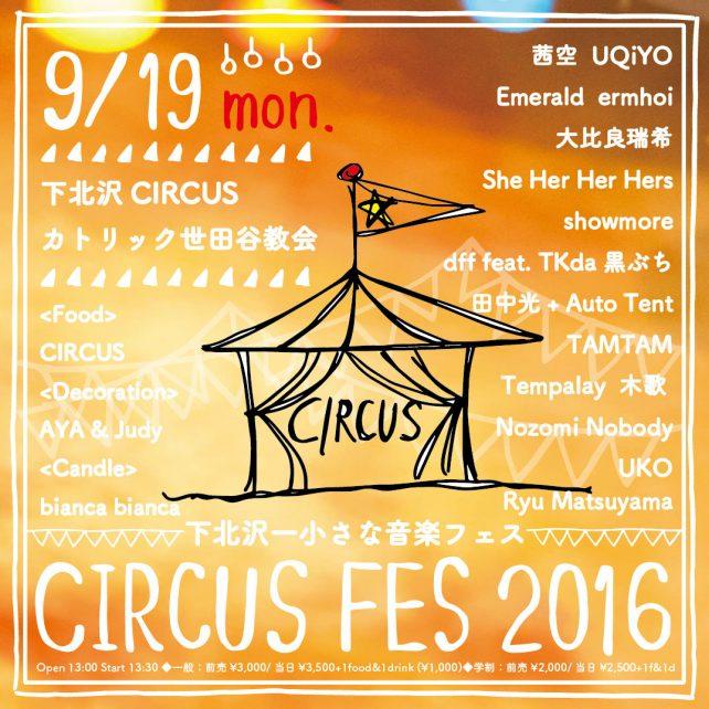 circusfes2016-final