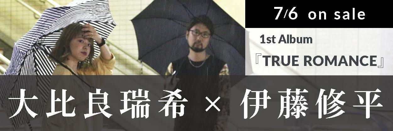 7月6日に1stアルバム『TRUE ROMANCE』をリリースした大比良瑞希とプロデューサーの伊藤修平氏にインタビュー