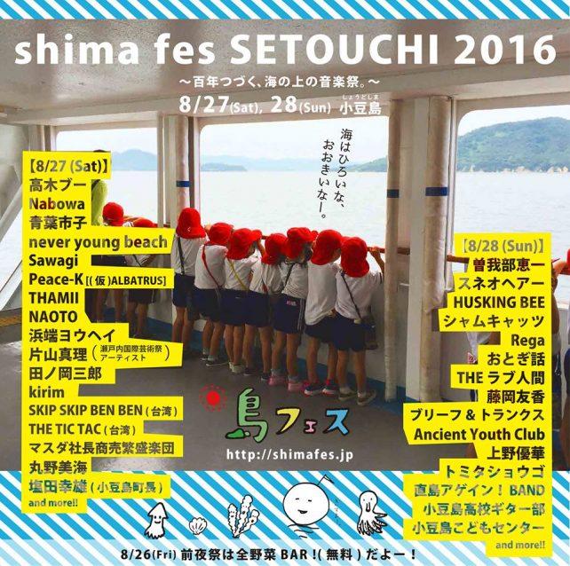 shima fes SETOUCHI 2016